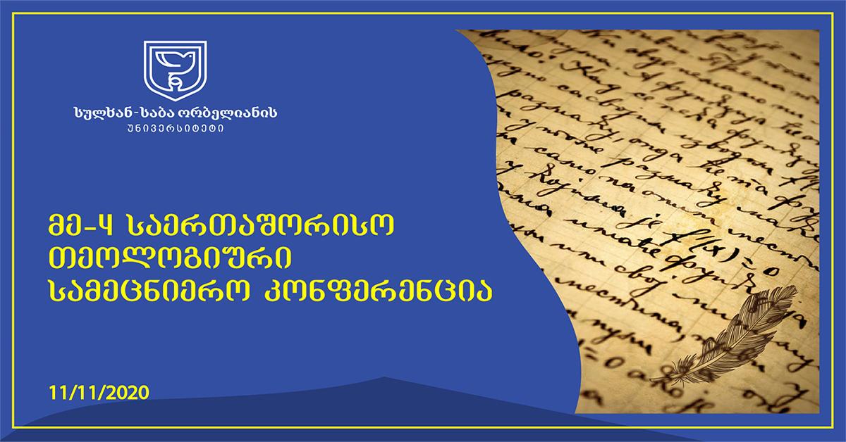 მე-4 საერთაშორისო თეოლოგიური სამეცნიერო კონფერენცია