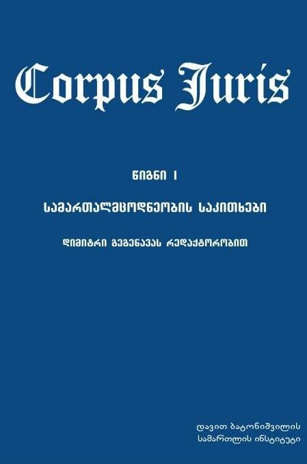 Corpus Juris.