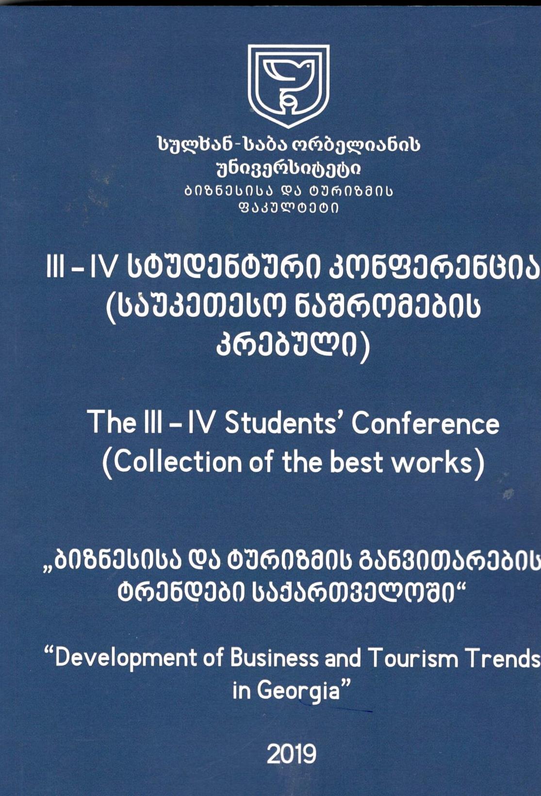 III-IV სტუდენტური კონფერეცია.