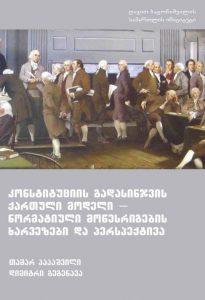 თამარ პაპაჩაშვილი, დიმიტრიგეგენავა - კონსტიტუციის გადასინჯვის ქართული მოდელი - ნორმატიული მოწესრიგების ხარვეზები და პერსპექტივა.