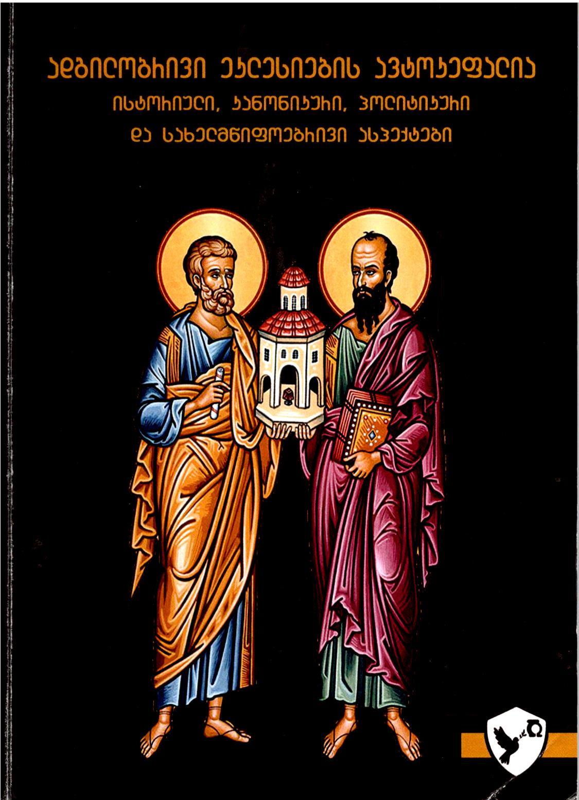 ადგილობრივი ეკლესიების ავტოკეფალია. ისტორიული, კანონიკური, პოლიტიკური და სახელმწიფოებრივი ასპექტები.