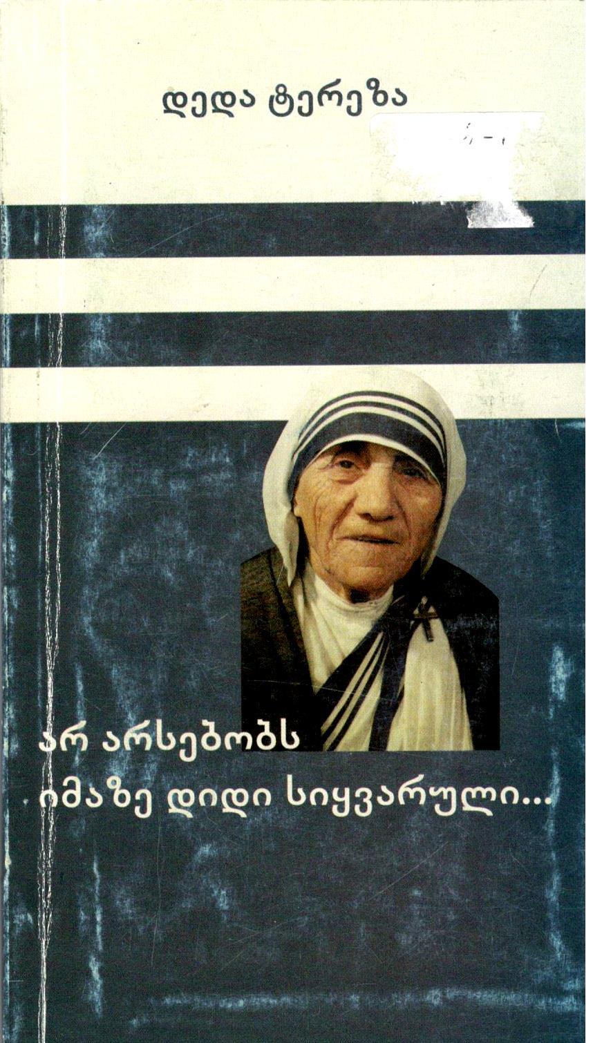 დედა ტერეზა - არ არსებობს იმაზე დიდი სიყვარული...