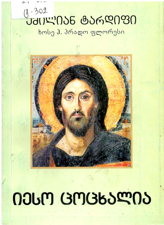 ემილიან ტარდიფი - იესო ცოცხალია.