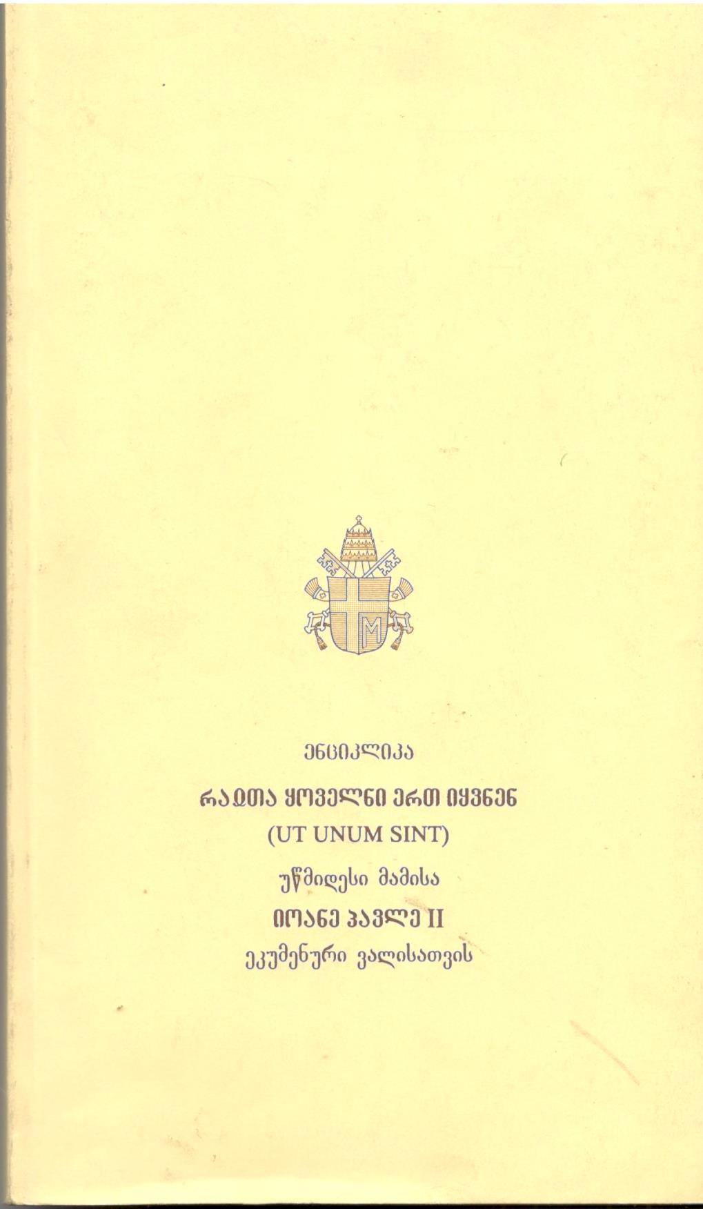 """ენციკლიკა უწმინდესი მამისა იოანე პავლე II – """"რაჲთა ყოველნი ერთ იყვნენ"""";"""