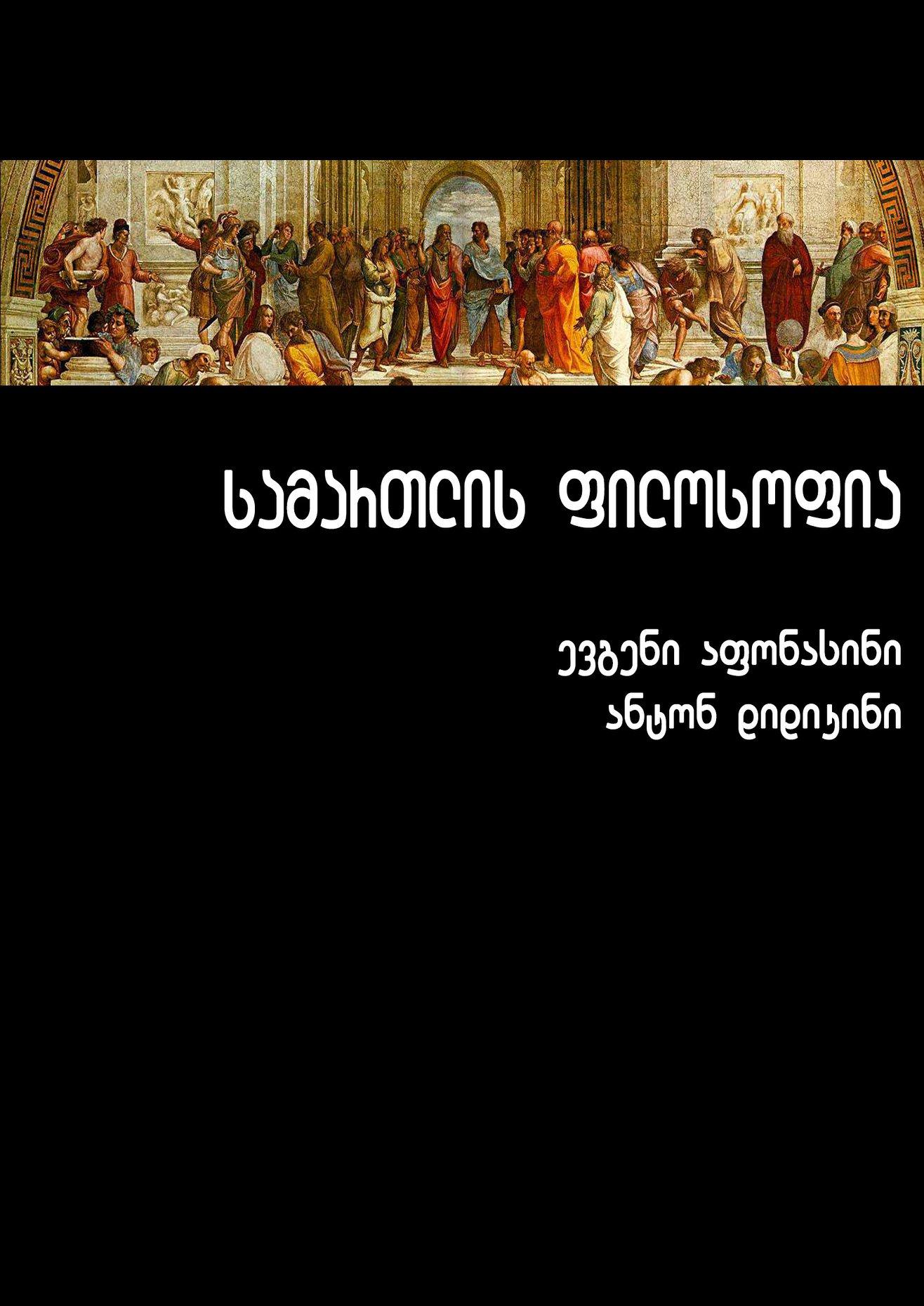 ევგენი აფონასინი, ანტონ დიდიკინი - სამართლის ფილოსოფია