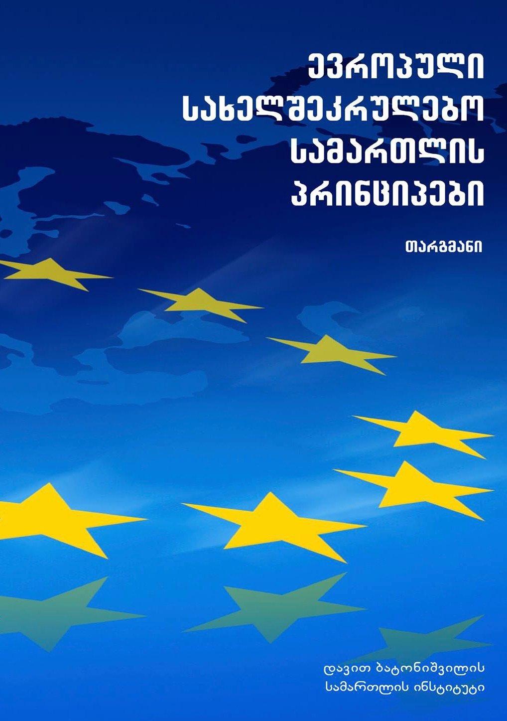 ევროპული სახელშეკრულებო სამართლის პრინციპები.