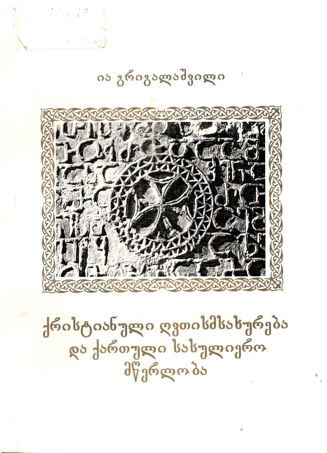 გრიგალაშვილი ია - ქრისტიანული ღვთისმსახურება და ქართული სასულიერო მწერლობა.