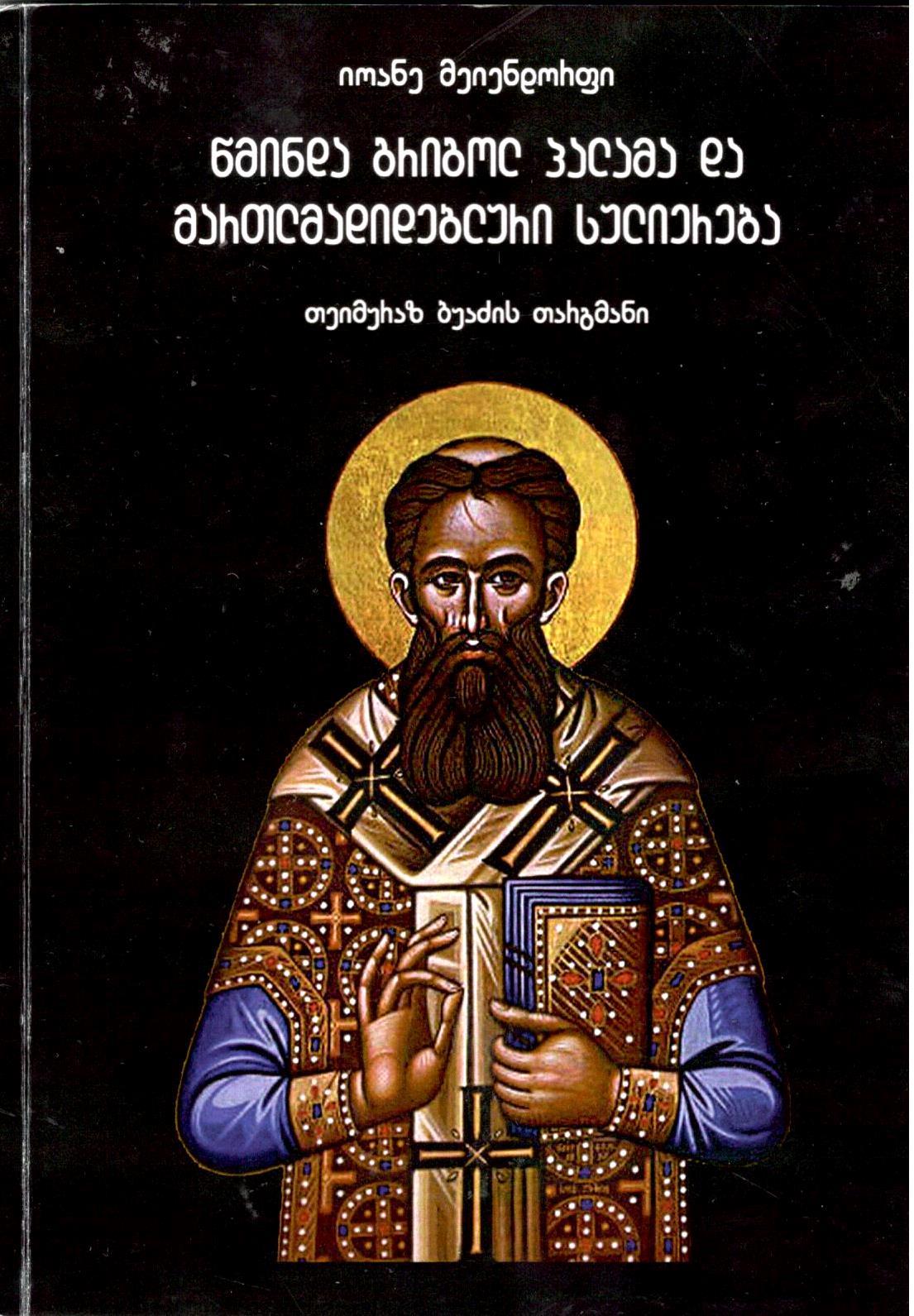 იოანე მეიენდორფი- წმინდა გრიგოლ პალამა და მართლმადიდებლური სულიერება.