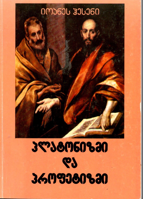იოანეს ჰესენი- პლატონიზმი და პროფეტიზმი. ანტიკური და ბიბლიური სულიერი სამყარო სტრუქტურულ-შედარებითი განხილვა.