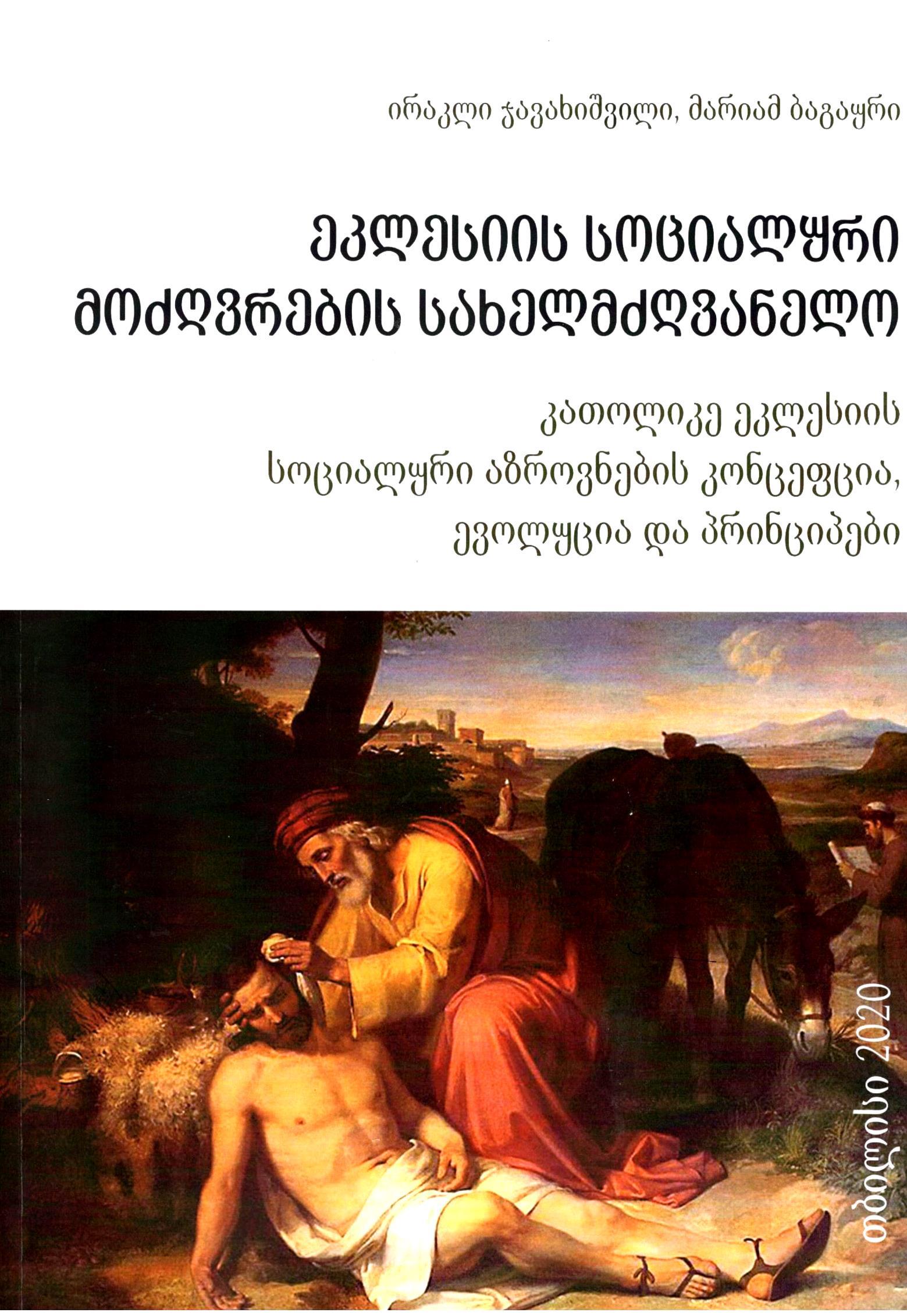 ირაკლი ჯავახიშვილი, მარიამ ბაგაური  - ეკლესიის სოციალური მოძღვრების სახელმძღვანელო.