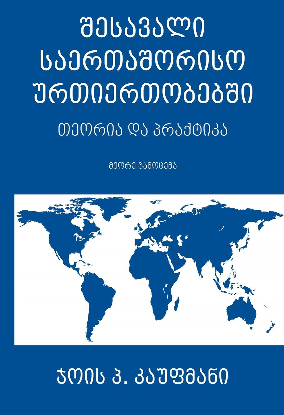 ჯოის პ. კაუფმანი  -  შესავალი საერთაშორისო ურთიერთობებში. თეორია და პრაქტიკა