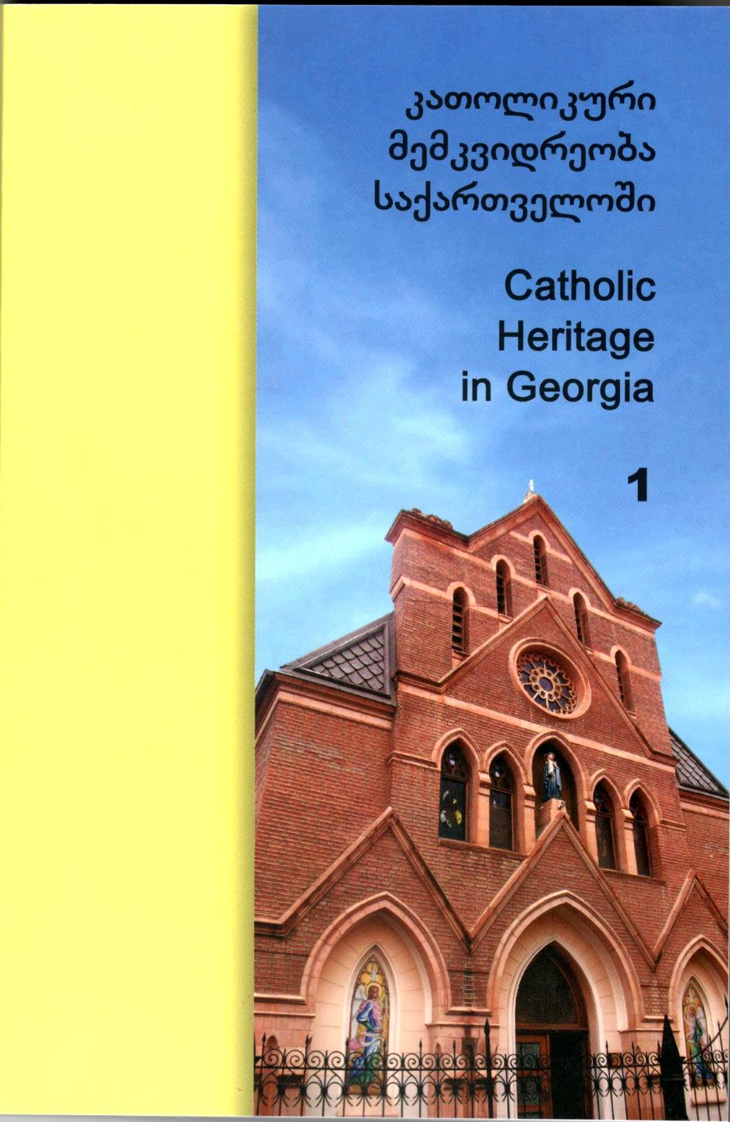 კათოლიკური მემკვიდრეობა საქართველოში. 1-ლი საერთაშორისო სიმპოზიუმი