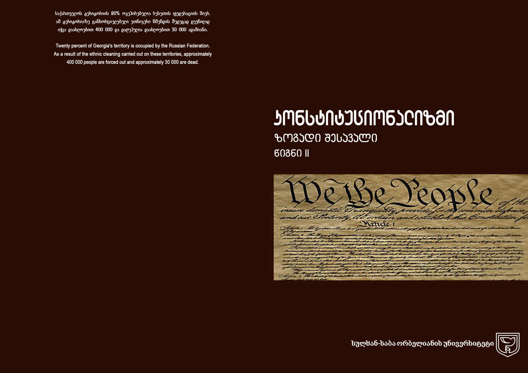 კონსტიტუციონალიზმი. ზოგადი შესავალი. წიგნი II.