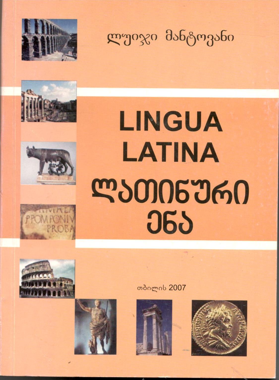 ლუიჯი მანტოვანი  - ლათინური ენა.