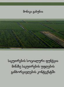 მონიკა გაბუნია - საკუთრების სოციალური ფუნქცია მიწაზე საკუთრების უფლების განხორციელების კონტექსტში.