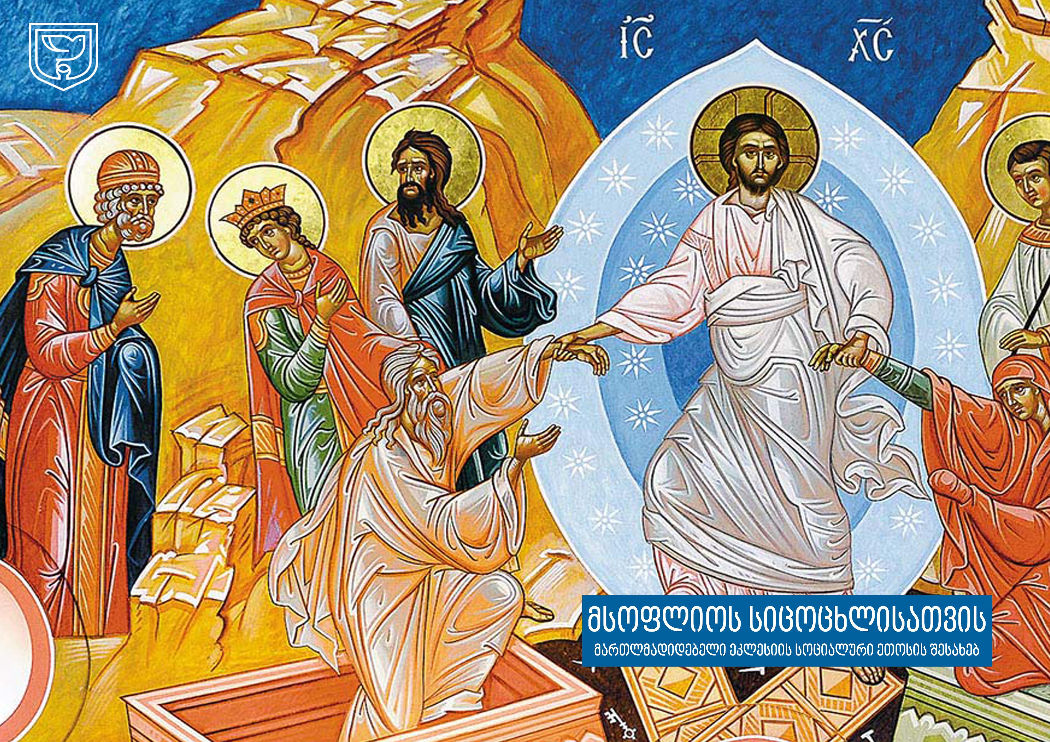 მსოფლიოს სიცოცხლისათვის. მართლმადიდებელი ეკლესიის სოციალური ეთოსის შესახებ.