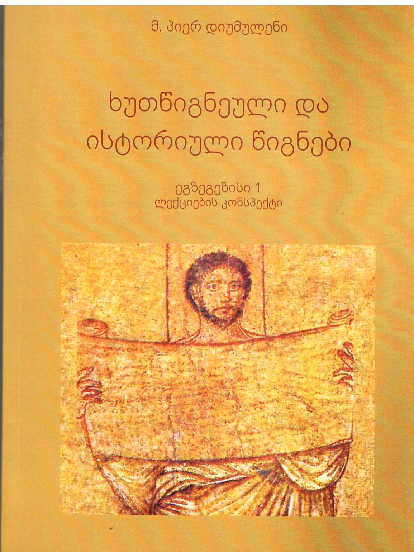 პიერ დიუმულენი  - ხუთწიგნეული და ისტორიული წიგნები. ეგზეგეზისი 1.