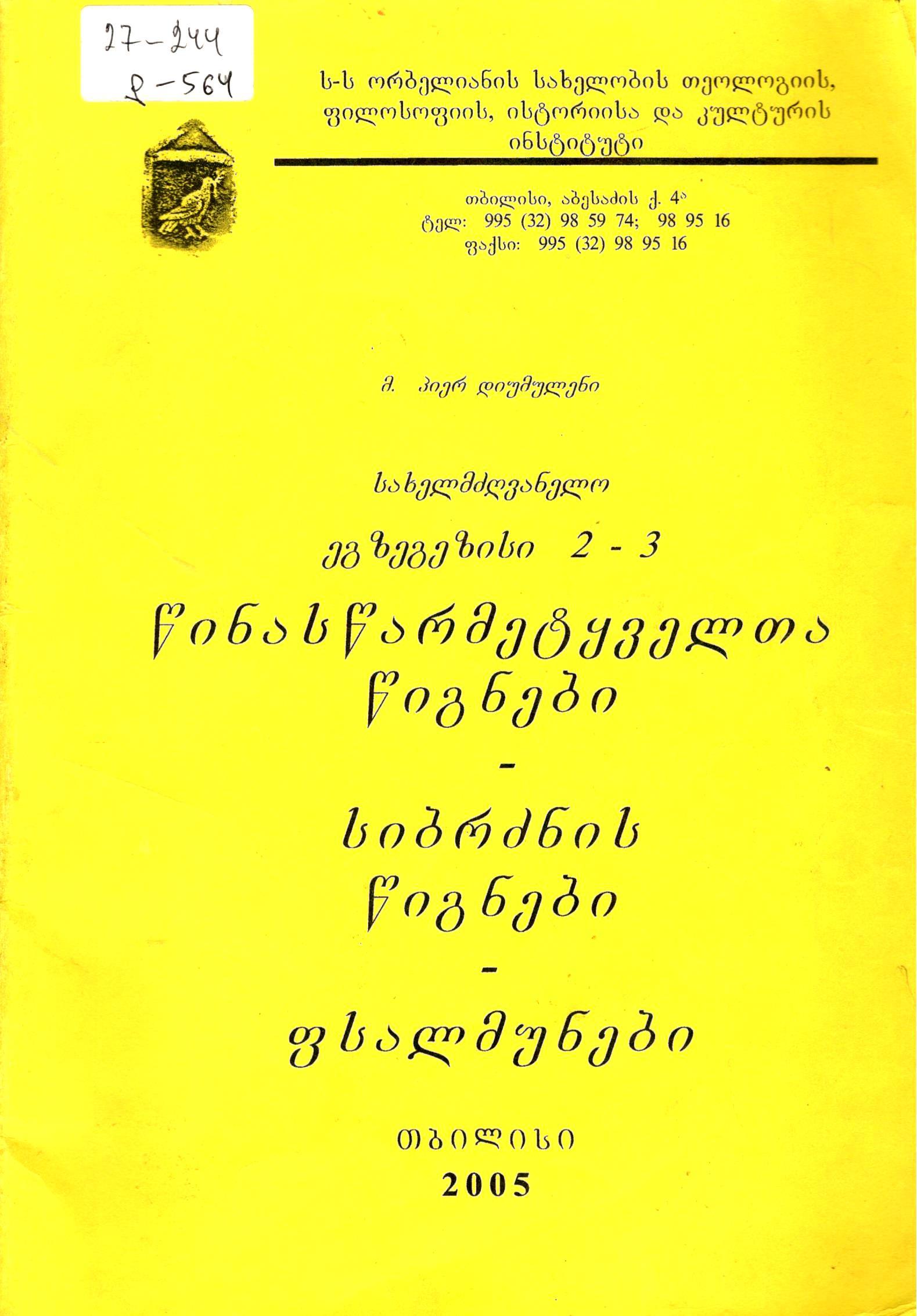 პიერ დიუმულენი - სახელმძღვანელო ეგზეგეზისი 2-3; წინასწარმეტყველთა წიგნები, სიბრძნის წიგნები, ფსალმუნები.