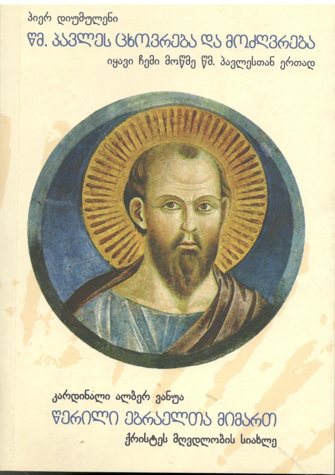 პიერ დიუმულენი - წმ. პავლეს ცხოვრება და მოძღვრება.