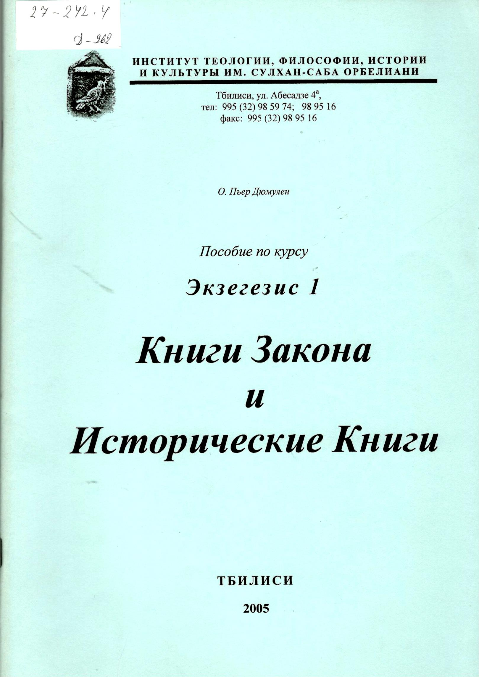 Пьер Дюмулен -  Пособие по курсу Экзегезис 1. Книги закона и Исторические книги.
