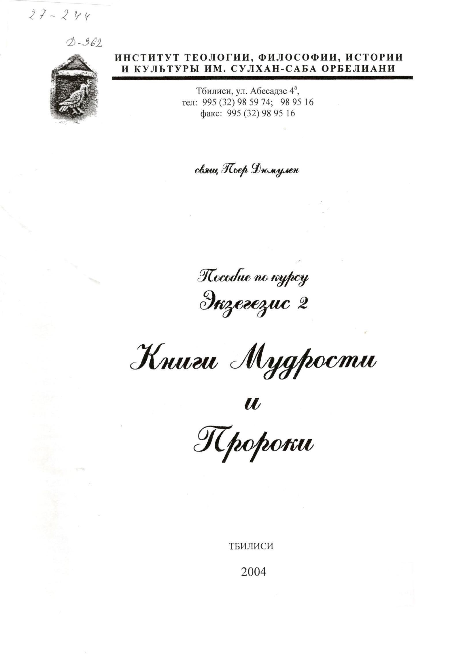 Пьер Дюмулен  - Пособие по курсу Экзегезис 2 .Книги Мудрости и Пророки.