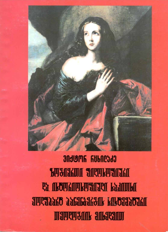 ვიქტორ რცხილაძე - ზოგიერთი ფილოსოფიური და ისტორიულ-ფილოსოფიური საკითხი ვოლფჰართ პანენბერგის სისტემური თეოლოგიის მიხედვით.
