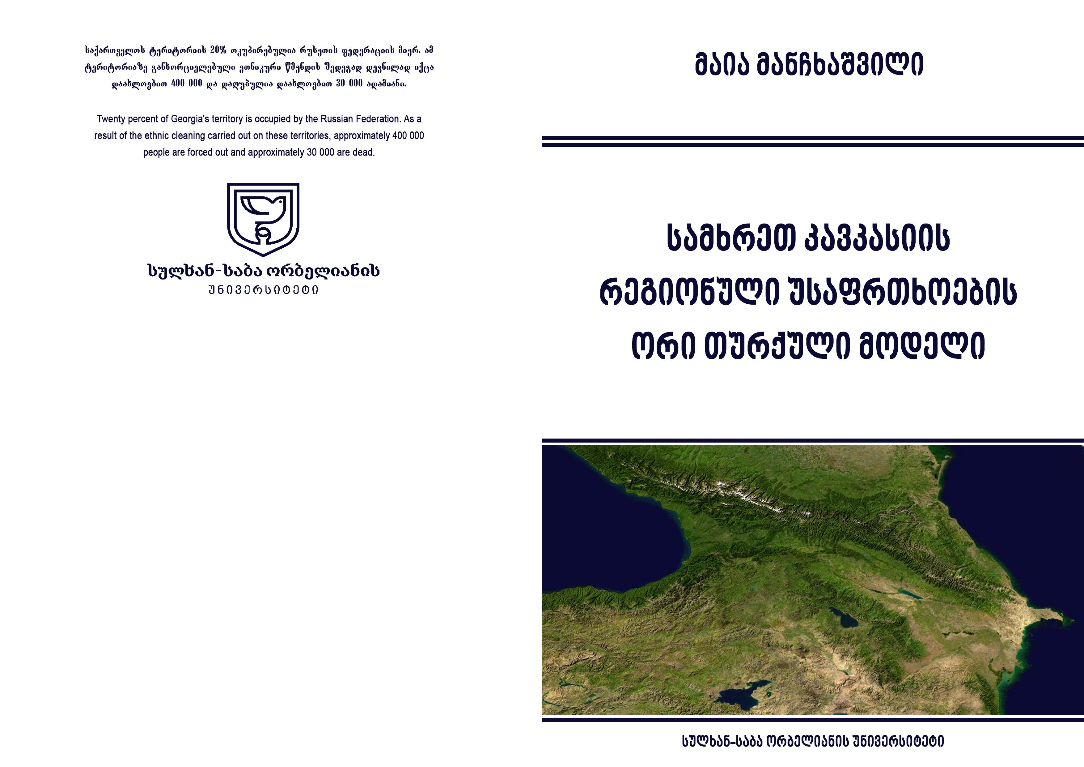 სამხრეთ კავკასიის რეგიონული უსაფრთხოების ორი თურქული მოდელი