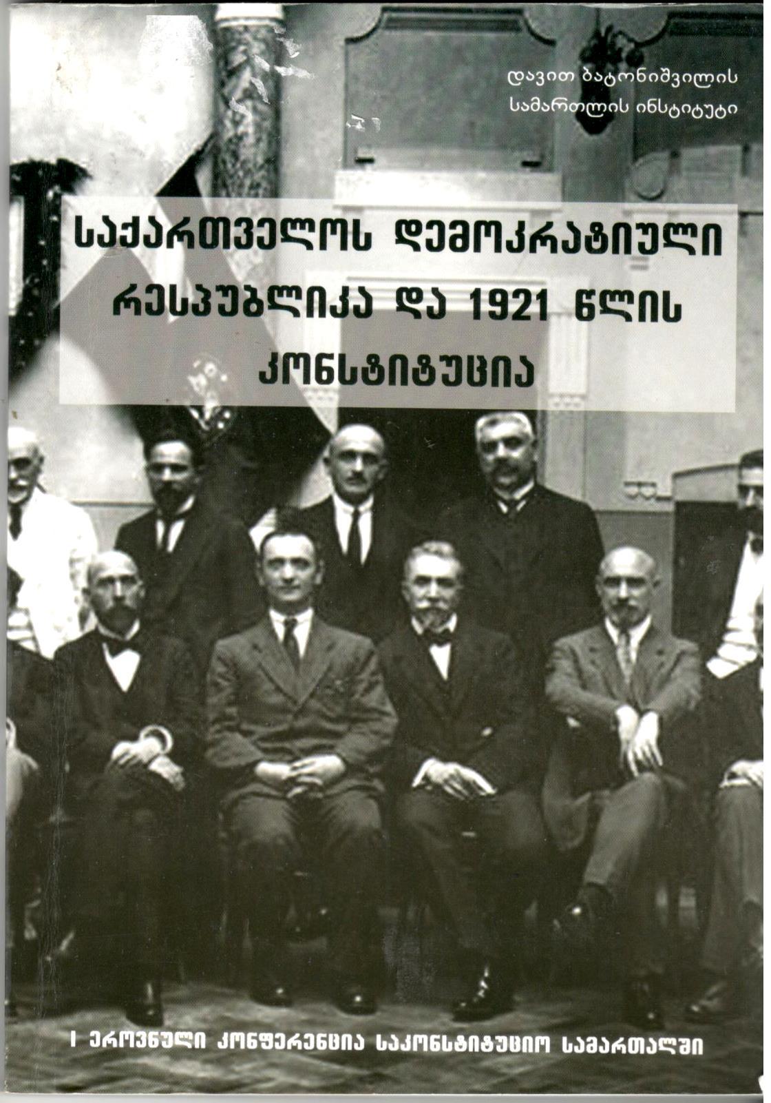 საქართველოს დემოკრატიული რესპუბლიკა და 1921 წლის კონსტიტუცია.