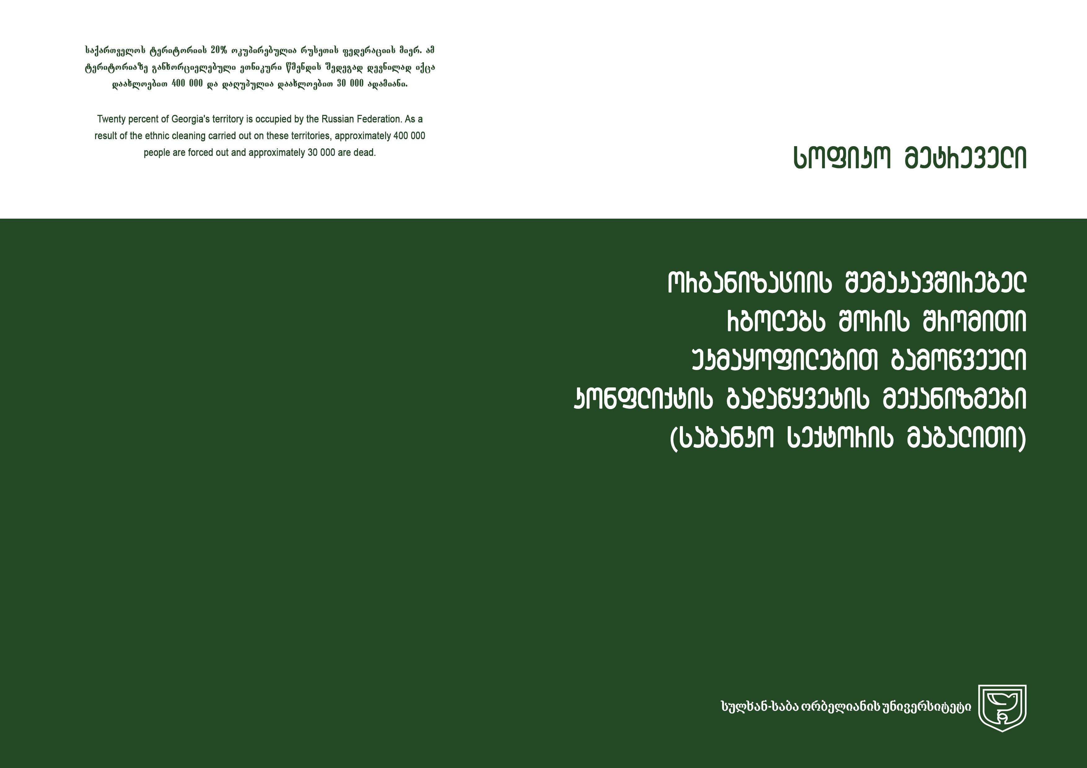 სოფიკო მეტრეველი  - ორგანიზაციის შემაკავშირებელ რგოლებს შორის შრომითი უკმაყოფილებით გამოწვეული კონფლიქტის გადაწყვეტის მექანიზმები (საბანკო სექტორის მაგალითი)