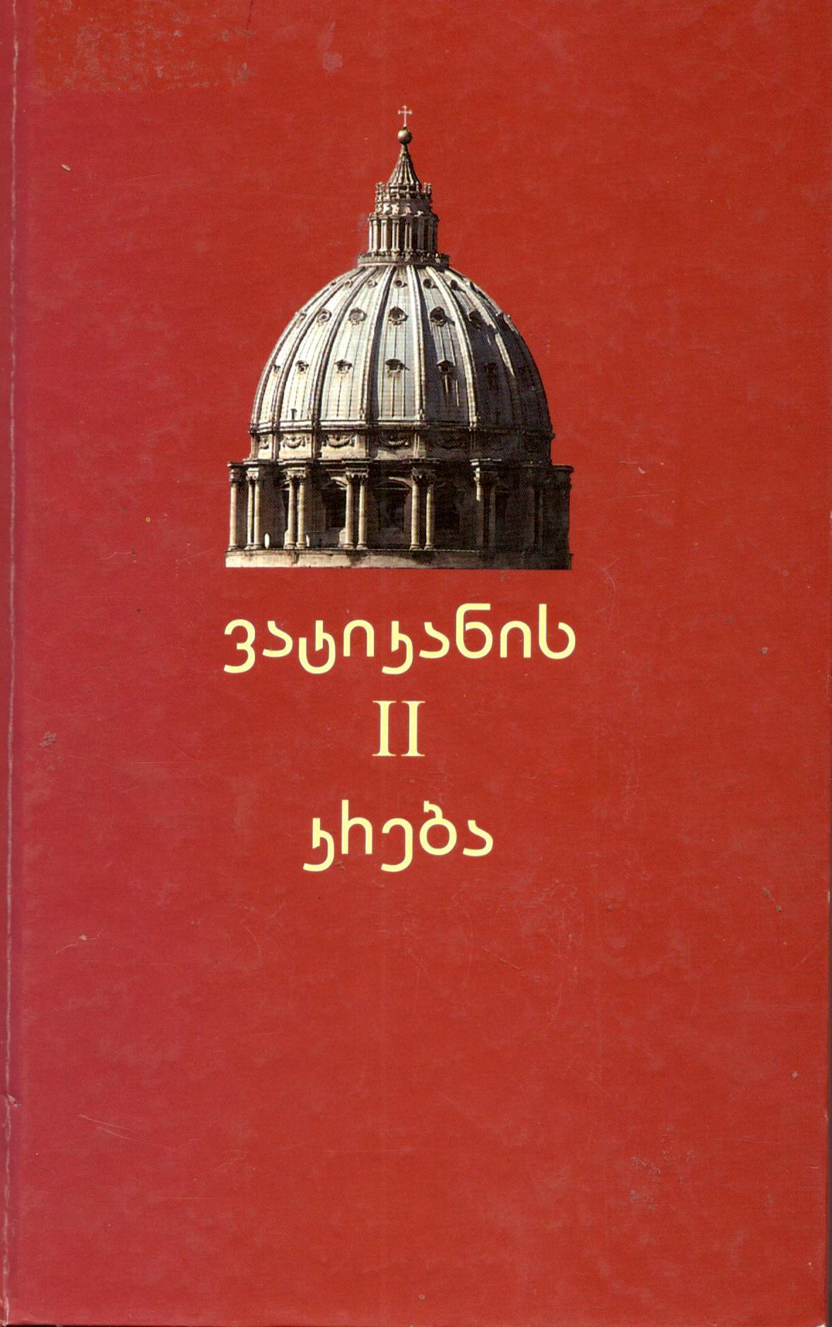 ვატიკანის II კრება. კონსტიტუციები დეკრეტები დეკლარაციები.