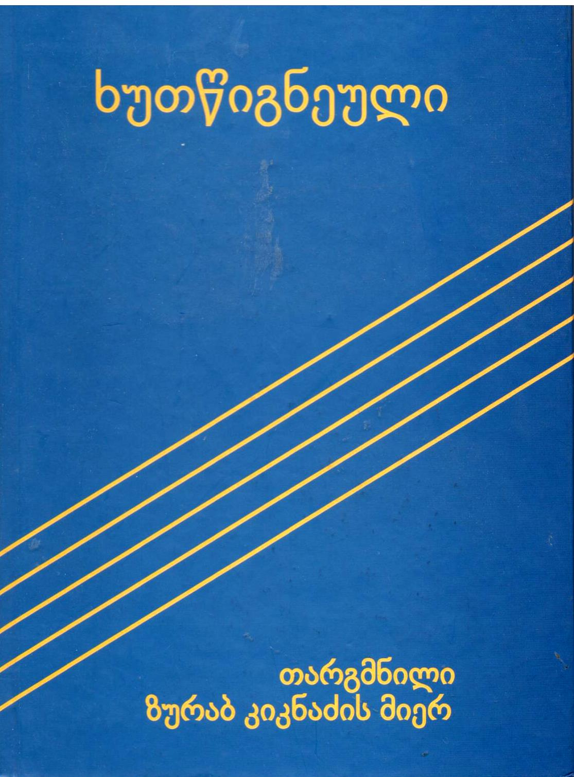 ხუთწიგნეული - თარგმნილი ზურაბ კიკნაძის მიერ.