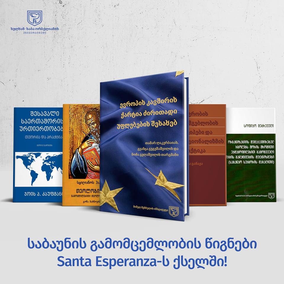 საბაუნის გამოცემები სანტა ესპერანსას მაღაზიებში