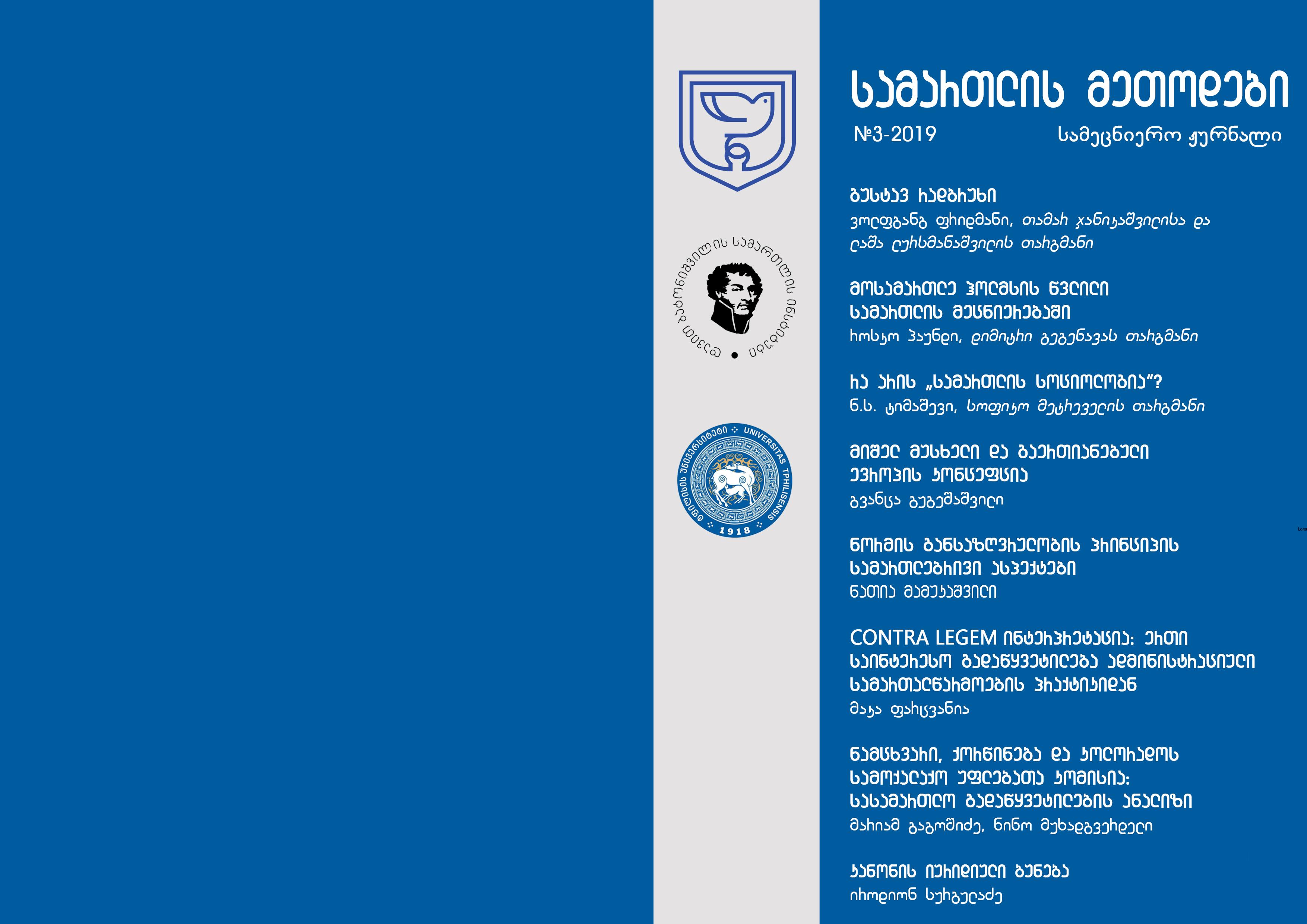 სამართლის მეთოდები N3-2019